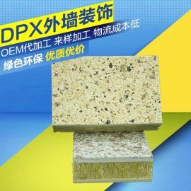一体化保温装饰板环保
