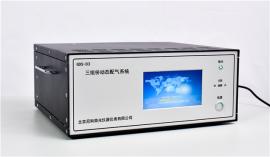 三组分动态配气系统 尼科仪器 GDS-D3 配制标准气体 任意稀释