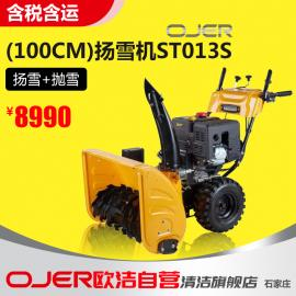 供应欧洁 ST013S手推式扬雪机扫雪机铲雪机价位