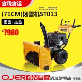 供应欧洁 ST013手推式扬雪机扫雪机铲雪机价位