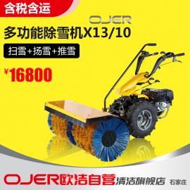 供应欧洁X13/10手推式扬雪机扫雪机铲雪机价位