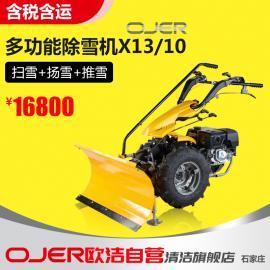 物业常用欧洁X13/10手推式扬雪机扫雪机铲雪机价位