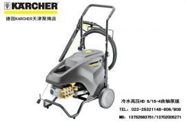 KARCHER/卡赫 凯驰 高压清洗机HD6/15-4曲轴泵版