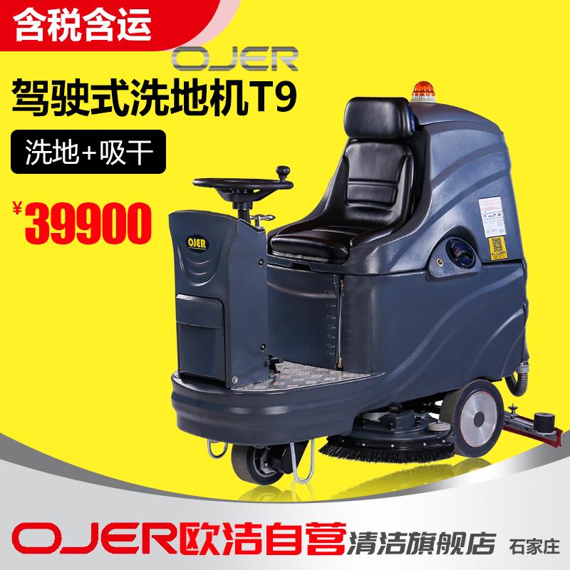 欧洁物业地下车库驾驶式洗地机T9价位现货