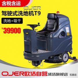 小区物业驾驶式洗地机欧洁T9自动洗地机价位