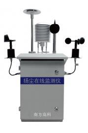 昆山扬尘在线监测仪销售及安装调试