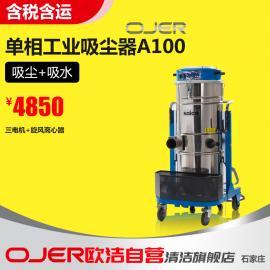 供应工厂耐科 A100 干湿两用工业吸尘器批发现货