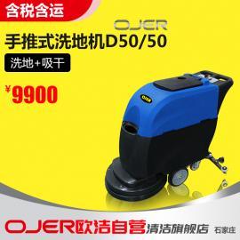 供应欧洁D50/50洗地机手推式 电瓶式洗地机价位