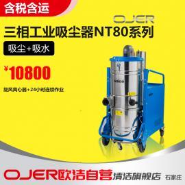 供应NT558工业吸尘器工厂专用三相电大吸力吸尘器价位