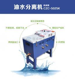 便捷式机床用油水分离机