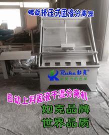如克RKSF-20 筛网式不锈钢固液分离机