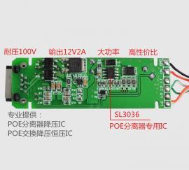 100V降压恒压IC输出12V3A技术资料