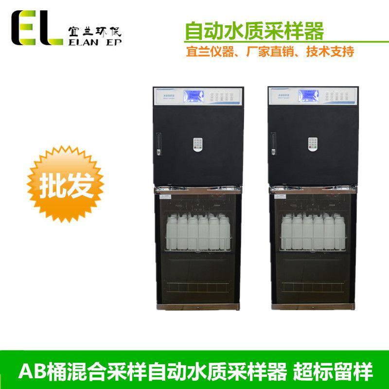 全自动AB双桶超标留样器 在线水质自动采样器 EL-8500AB