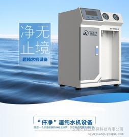 实验室专用超纯水机倍尔净QC系列纯水机产水量10-30L