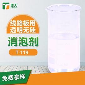 �路板用透明�o硅抑泡消泡�� 抑泡�r�g�L不漂油不破乳免�M拿��