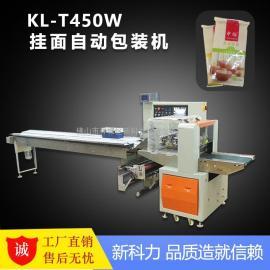KL-T450W挂面包装机 枕式三边封袋子挂面自动包装机