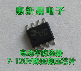 DC-DC宽电压输入100V转12V5A降压恒流芯片H6201