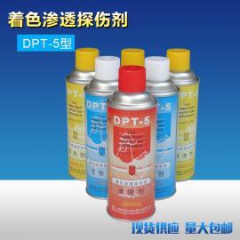 新美达DPT-5着色渗透探伤剂 清洗剂 显像剂 渗透