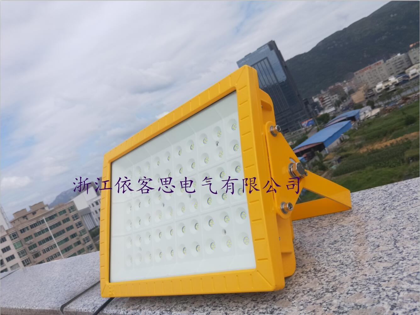工厂用防爆LED灯200W纳米款防爆泛光灯厂家