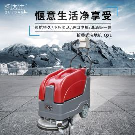 办公室写字楼打扫卫生用小型电动洗地机凯达仕QX1
