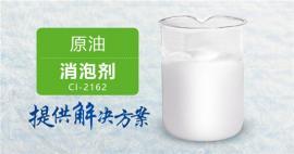 原油消泡剂快速消泡水溶性好性价比高原装货品