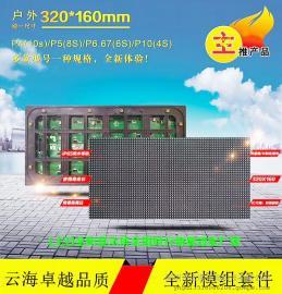 新款p5高清led电子显示屏幕单价分别是多少钱一平米/