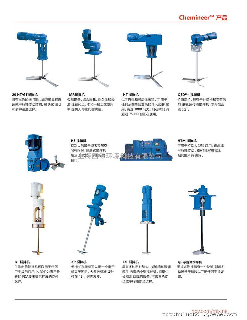 进口水处理搅拌器