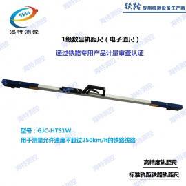 1级数显轨距尺 铁路轨距尺 轨道测量尺 轨道水平仪