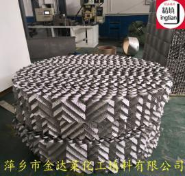 金属规整波纹填料 孔板波纹125 250 350 450 500Y(X)