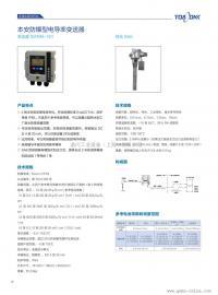 防爆电导率分析仪