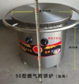 50型煤气摊煎饼锅,自动旋转煎饼机赠杂粮煎饼配方和工具全套