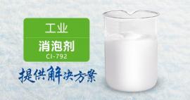 工业消泡剂南辉工厂批发消泡快速抑泡持久