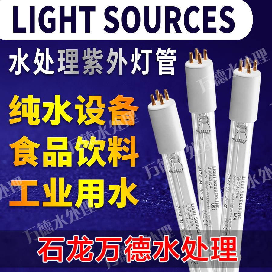 原装美国莱邵思LIGHT SOURCES金叶设备专用UV灯GPHHA1554T6L/4P