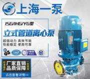 ISG40-160立式单级泵