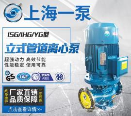 一泵IRG立式热水管道泵增压泵空调循环泵不锈钢离心泵