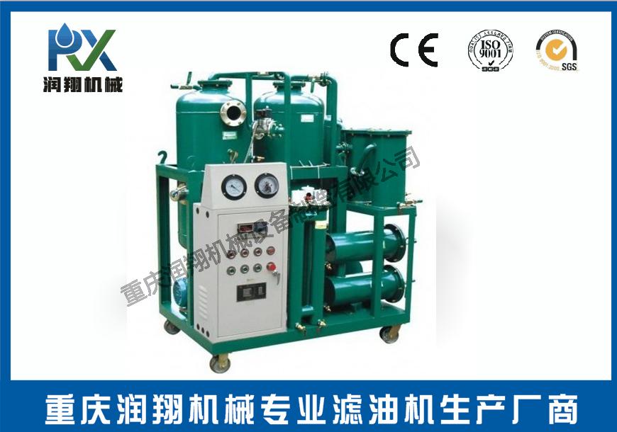高效快速除水变压器油真空过滤机厂家