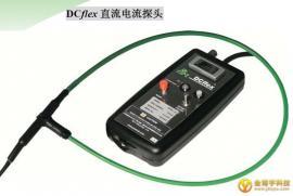DCflex/20/2000 20KA直流电流探头
