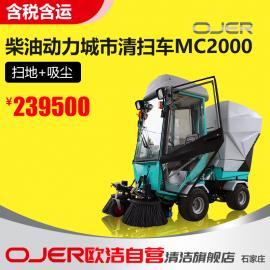 欧洁MC2000驾驶式扫地机 全封闭式燃油扫地车清扫车