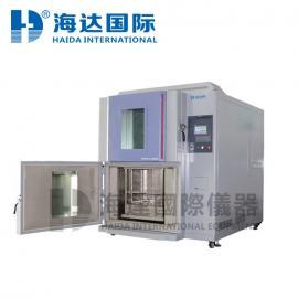 温度冲击试验箱 冷热冲击试验箱 【海达仪器】