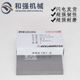 出售日本ORION真空泵KRX1滑片编号04101753010