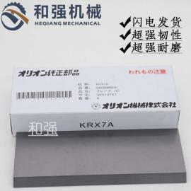 经销日本好利旺ORION无油真空泵配件/刮片/转子滑片碳片