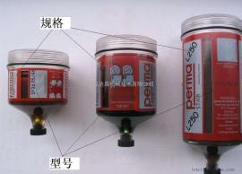 德国Perma-tec自动注油器 高性能润滑脂