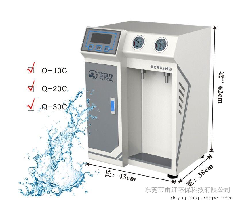 超纯水机实验室、组培、制药等专业用纯水机