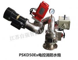 电控消防防爆水炮pskd50ex
