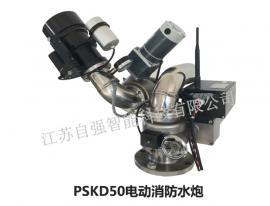 PSKD50电控消防水炮