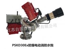 电动防爆消防水炮PSKD30Ex
