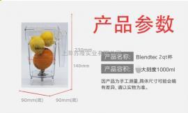 美��blendtc 2QT��拌�� 料理杯 上座