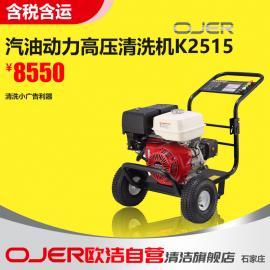 欧洁常卖高压清洗机汽油版K2515价位小广告清洗机