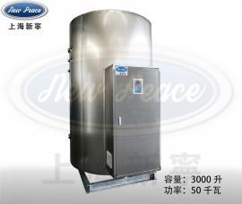 面包房用小型节能50千瓦不锈钢立式电热水炉 电热水器