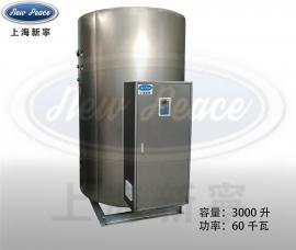 不锈钢立式60KW小型电热热水锅炉热水器